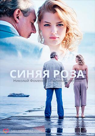 Кино синяя роза смотреть