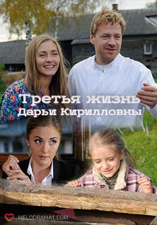 Третья жизнь Дарьи Кирилловны (2017)