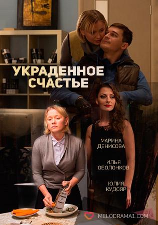 Украденное счастье (2015)