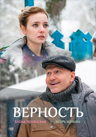 россия 1 мелодрамы скачать торрент - фото 10