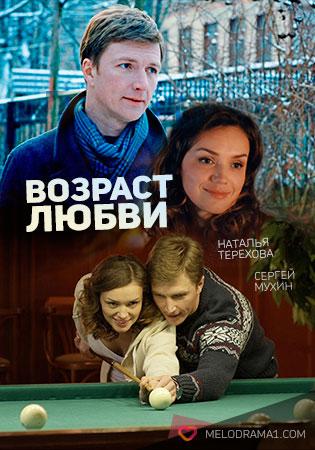 россия 1 мелодрамы скачать торрент img-1