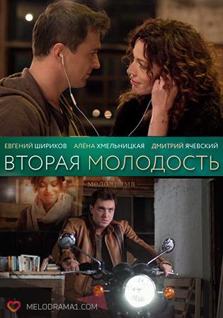 Кино новое 2018 мелодрама россия