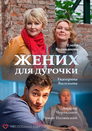 Жених 2017 русский фильм