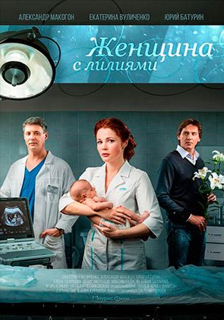 гинеколог и женщина смотреть онлайн бесплатно в хорошем качестве