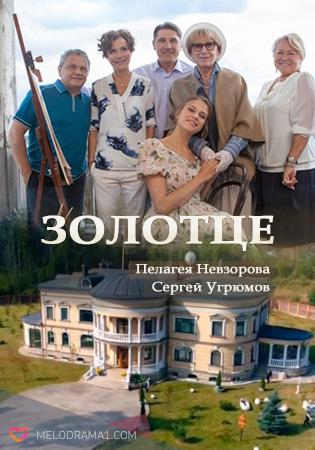 Русские мелодрамы сериалы новинки 2018 год вышедшие