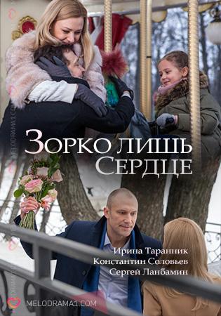fde7a236104 Русские мелодрамы 2018 года - смотреть онлайн новинки 2018 бесплатно ...