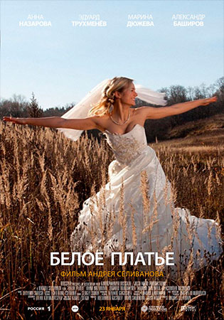 Смотреть белое платье 2015 в хорошем качестве
