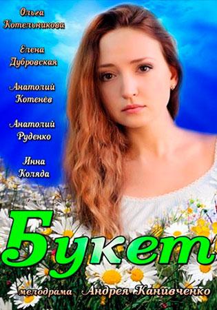 Букет Скачать Фильм Торрент img-1
