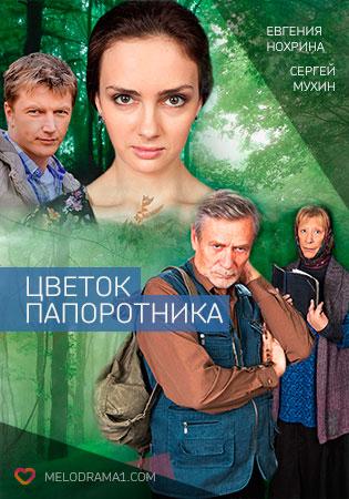 Новые турецкие фильмы 2016 года на русском языке смотреть онлайн