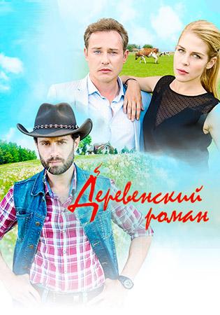 Кадры из фильма смотреть деревенский роман все серии