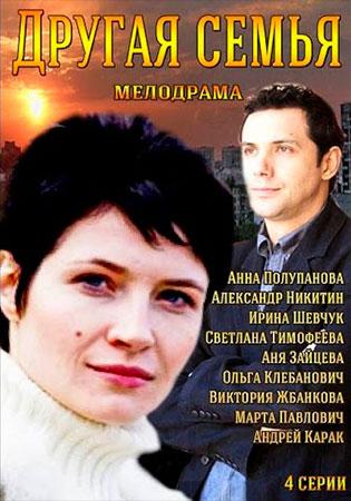 Другая семья (2014)