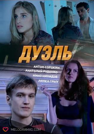 Дуэль Фильм Россия 2011