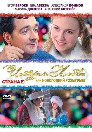 Смотреть фильм новогодний про любовь
