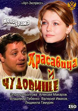 Фильм красавица смотреть онлайн россия в хорошем качестве
