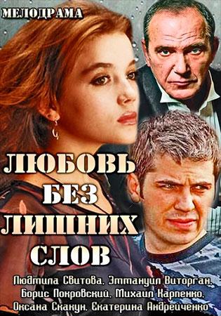 Русские фильмы драмы сериалы смотреть онлайн бесплатно