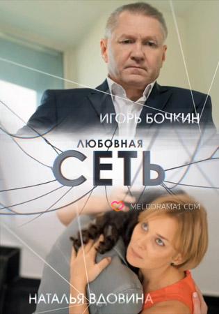 русские любовные сериалы скачать торрент - фото 2