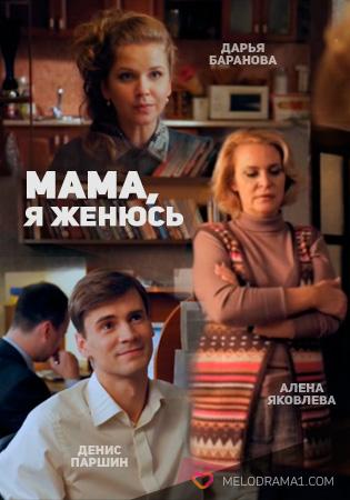 Смотреть фильмы онлайн бесплатно в хорошем качестве сын с мамой люб фото 338-433