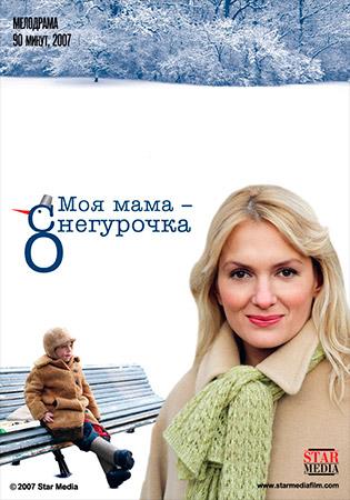 Новогодние мелодрамы россия