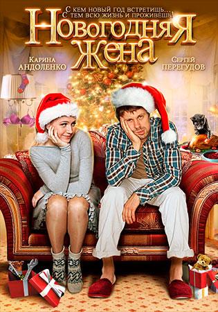 «Новогодние Комедии Мелодрамы Россия Смотреть Онлайн» — 2010