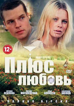 Плюс Любовь (2014)