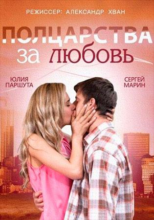 смотреть российскую односерийную мелодраму онлайн