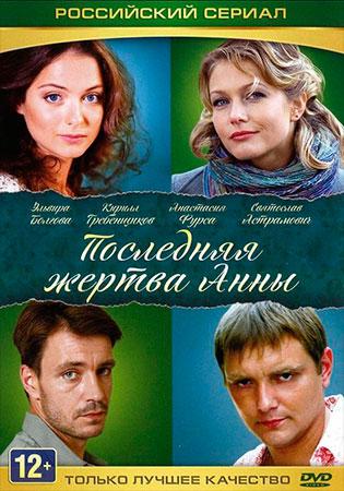 Последняя жертва Анны (2015)