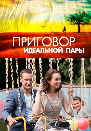 видео фильм русской пары