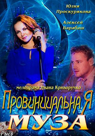 Гонка за счастьем (2007) смотреть онлайн