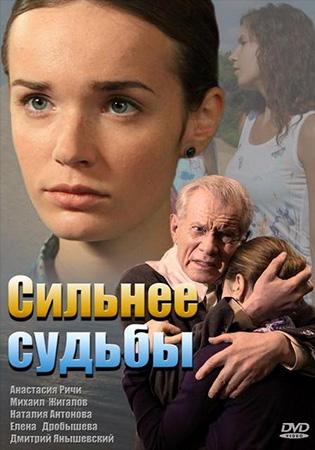 Русские мелодрамы 2016 смотреть онлайн сильнее судьбы