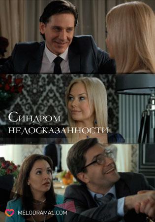 Синдром недосказанности (2013)