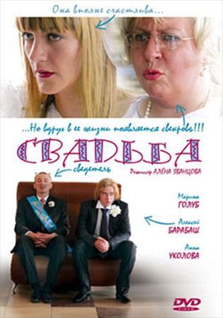 Фильм свадьба с мариной голуб смотреть онлайн бесплатно