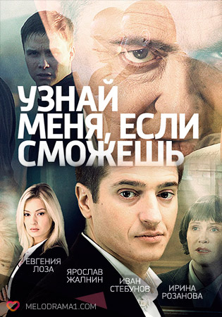 Русские мелодрамы 2012 года смотреть онлайн в хорошем качестве