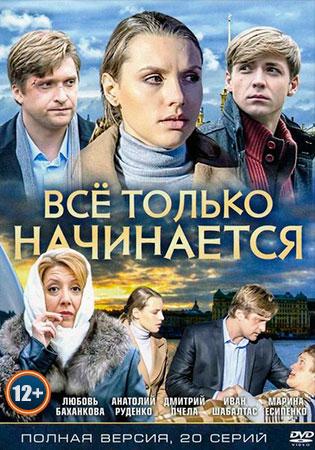 Всё только начинается (сериал) (2015)