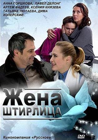 По фильм жена штирлица россия яндекс видео