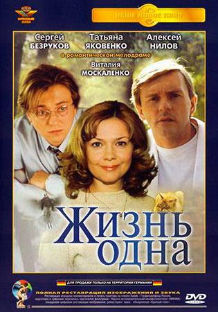фильм россия 2012 жизнь