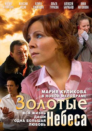 Смотреть фильм новые небеса