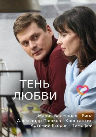 русские мелодрамы 2019 года смотреть онлайн фильмы новинки
