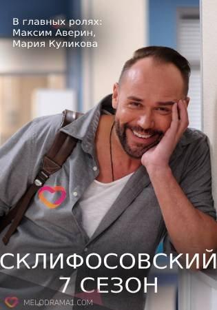 Склифосовский 7, 8 сезон
