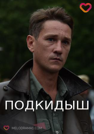 сериалы мелодрамы смотреть онлайн русские фильмы в хорошем