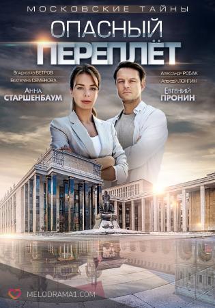 Московские тайны. Опасный переплет
