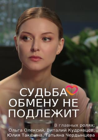 мелодрамы канала россия 1 смотреть онлайн русские сериалы