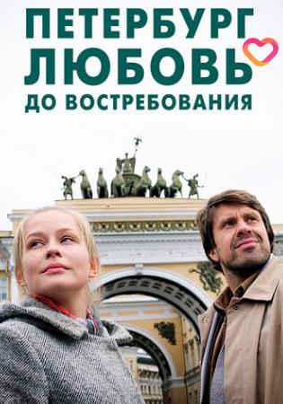 Петербург. Любовь. До востребования
