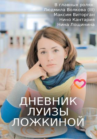 Дневник Луизы Ложкиной