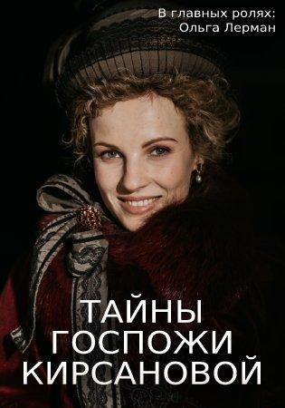 Тайны госпожи Кирсановой