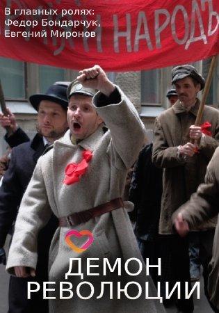 Демон революции