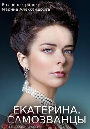 Екатерина. Самозванцы