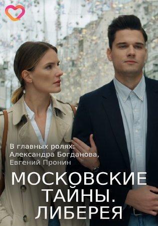 Московские тайны. Либерея
