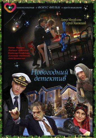 Новогодний детектив