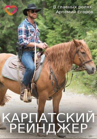 Карпатский рейнджер