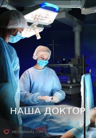Наша доктор